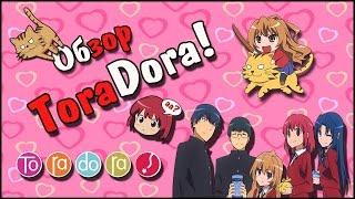 ???????? | ToraDora | ????? ????? | Vampire's mind