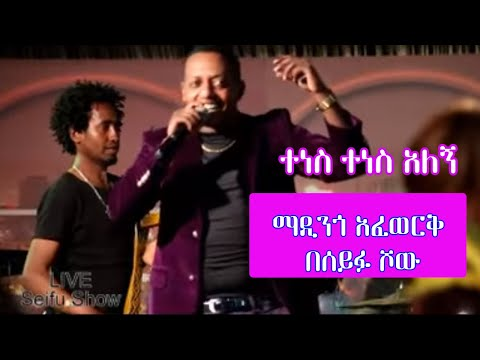 Madingo Afework Live At Seifu Fantahun Late Night Show