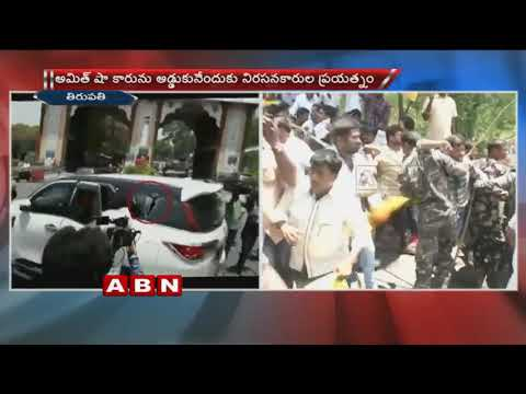Protesters Throw Stones On BJP Chief Amit Shah Car In Alipiri | ABN Telugu