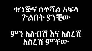 Mesfin Bekele - Asresh Mechiw አስረሽ ምቺው (Amharic With Lyrics)