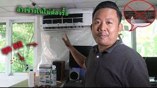 วิธีล้างแอร์บ้าน ง่ายๆ ไม่ยุ่งยาก ด้วยตัวเอง ด้วยชุด Kit เทพ Diy By ช่างแบงค์