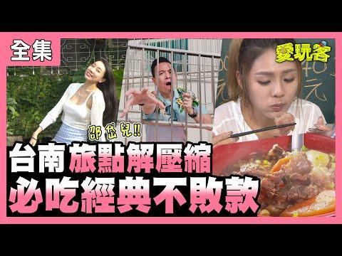 台綜-愛玩客-20210119 台南特有種!必吃經典不敗款!!