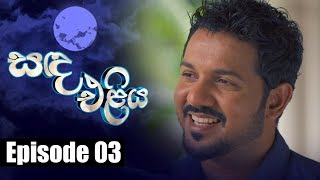 Sanda Eliya Teledrama - Episode 03 - 22nd March 2018
