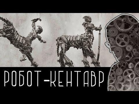 РОБОТ - КЕНТАВР [Новости науки и технологий]