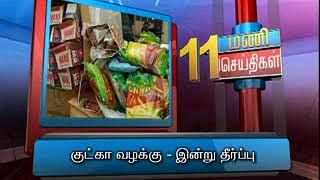 18TH MAY 11AM MANI NEWS