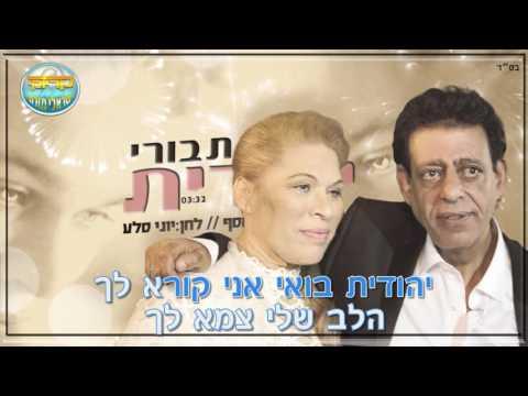 יהודית - שימי תבורי - קריוקי רשמי - קריוקי ישראלי מזרחי
