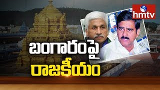 TDP Leaders vs CS Subramanyam  on TTD Gold Issue  | hmtv