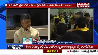 CM Chandrababu Amirica Tour | Chandrababu Public Meeting With NRIs