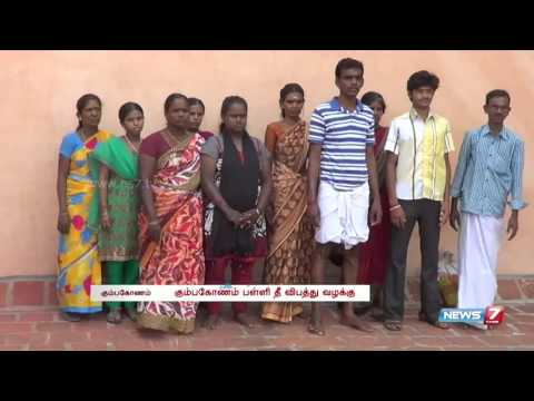 Kumbakonam fire accident: Sampath panel to enquire Doctors | News7 Tamil