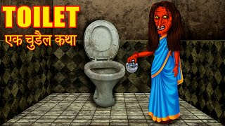 TOILET - एक चुड़ैल कथा | Hindi Horror Story | Moral Stories | Hindi kahaniya | Stories in Hindi |