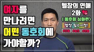 헬창의 연애 2화 -동호회 심화편