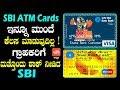 SBI ATM Cards ಇನ್ನೂ ಮುಂದೆ ಕೆಲಸ ಮಾಡುವುದಿಲ್ಲ !... ಗ್ರಾಹಕರಿಗೆ ಮತ್ತೊಂದು ಶಾಕ್ ನೀಡಿದ SBI   YOYO TV Kannada