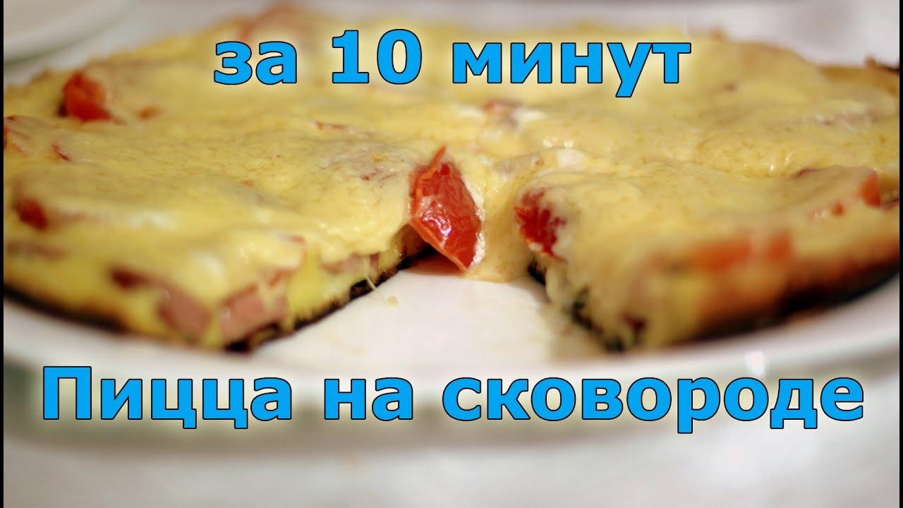 Как приготовить быструю пиццу на сковороде рецепт пошагово