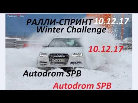 Зимний Ралли Спринт. Автодром СПБ. Winter Challenge