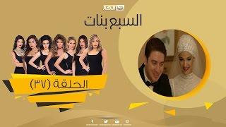 Download Episode 37 - Sabaa Banat Series | الحلقة السابعة والثلاثون - السبع بنات 3Gp Mp4