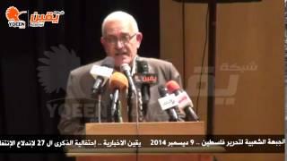 يقين | إحتفالية الذكرى ال 27 لإندلاع الإنتفاضة الفلسطينية الأولى