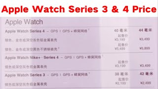 Apple Watch Series 3 & 4 Price in China