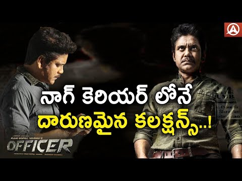Officer Movie Shocking Collections | Nagarjuna | RGV | Namaste Telugu