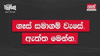 2021-07-29 | Neth Fm Balumgala