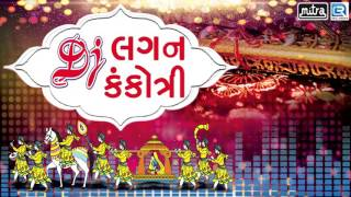 Dj Lagan Kankotri | Dj Non Stop 2017 | Gujarati Lagna Geet Songs | Shailesh Barot | FULL AUDIO