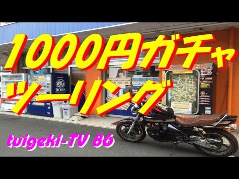 祝チャンネル登録者数1万人記�円ガチャツーリング