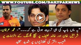 Sharjeel Khan Khalid Latif What Shoaib Akhtar Suspension