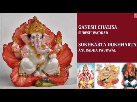 Ganesh Chalisa Aarti By Suresh Wadkar Anuradha Paudwal I Full...