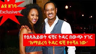 Etsehiwot Abebe Divorce: Life lessons we learned from the social media reaction