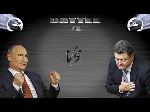 Политический Мортал Комбат 1: Путин vs Порошенко