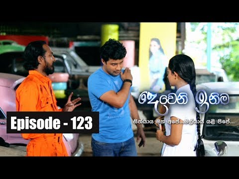 Deweni Inima |  Episode 123 26th July 2017