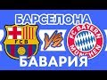 БАВАРИЯ Vs БАРСЕЛОНА Рэп о футболе mp3