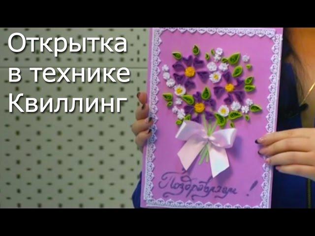 """Квиллинг  """"Открытка"""" Видео Мастер-класс"""