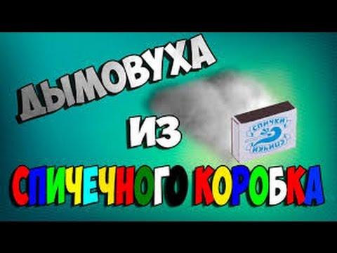 Как сделать коробку для дымовухи