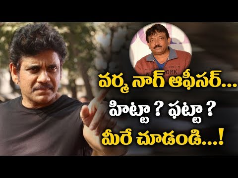 Ram Gopal Varma Officer Movie Analysis | Nagarjuna Akkineni | RGV | Tollywood News | YOYOCineTalkies