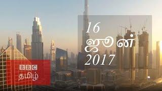 BBC Tamil TV News Bulletin 16/06/17 பிபிசி தமிழ் தொலைக்காட்சி செய்தியறிக்கை 16/06/17