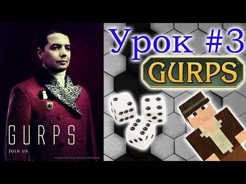 Урок по игровой системе GURPS Ultra-Lite (3 серия)