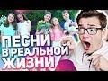 ПЕСНИ В РЕАЛЬНОЙ ЖИЗНИ 4 Sasha Ice Моя Любовная История Реакция на Саша Айс mp3