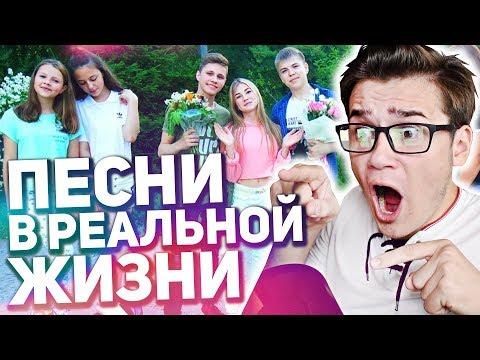ПЕСНИ В РЕАЛЬНОЙ ЖИЗНИ 4 |Sasha Ice| Моя Любовная История |Реакция на Саша Айс
