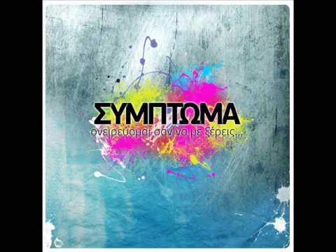 Symptoma - De se thelw ksana ft Tace P. (2009)
