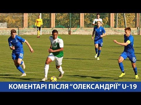 Коментарі після матчу з Олександрією U-19