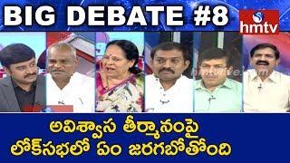 అవిశ్వాస తీర్మానంపై లోక్సభలో ఏం జరగబోతోంది? TDP Vs BJP | Big Debate #8 | hmtv