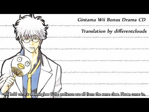 Gintama Wii Drama CD - English Subbed