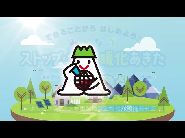 よく分かる第2次秋田県地球温暖化対策推進計画