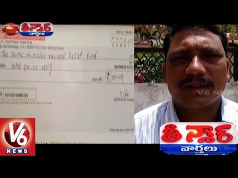Fuel Price Hike : Telangana Man Donates 9 Paise To PM Relief Fund | Teenmaar News