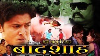 Tralier Bhojpuriya Badshah