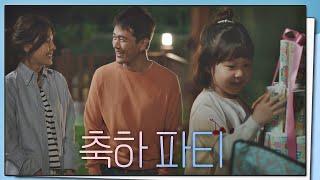 감우성(Kam Woo sung)의 [루미 초콜릿] 출시 파티… 잊지 못할 순간 바람이 분다(The Wind blows) 16회