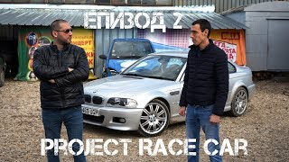 "PROJECT RACE CAR ЕПИЗОД 2 ""oще едно М3?!"""