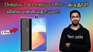 Oneplus 7 & Oneplus 7 Pro - செம்ம! ஆனால் விலை என்ன தெரியுமா? | Tamil | Tech Satire