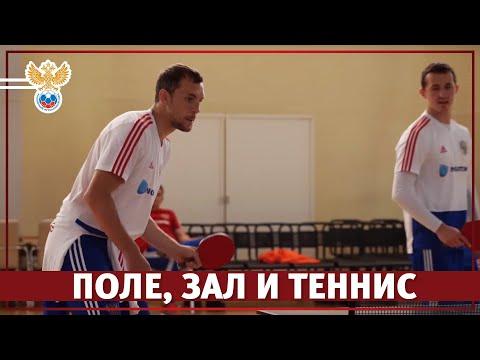 Поле, зал и теннис