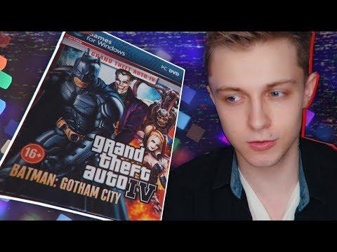 ПИРАТСКИЙ GTA: Batman, Watch Dogs и Hitman